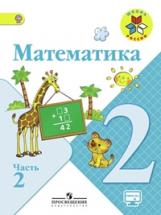 Моро. Математика 2 кл. Учебник В 2-х ч. Ч 2 . С online поддер. (ФГОС) /УМК