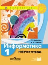 Рудченко. Информатика. 1 класс Рабочая тетрадь. (УМК