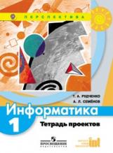 Рудченко. Информатика. 1 класс Тетрадь проектов. (УМК