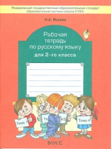 Исаева. Русский язык 2 класс Рабочая тетрадь. (ФГОС)