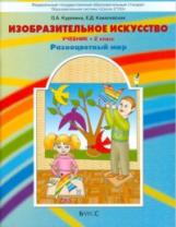 Куревина. Разноцветный мир. Изобразительное искусство. 2 класс. Учебник. (ФГОС)