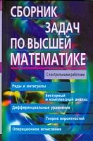 Письменный. Сборник задач по высшей математике. 2 курс.