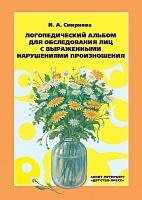 Смирнова. Логопедический альбом №3 для обследования лиц с выраженными нарушениями произношения.