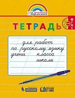 Русский язык 1 класс. Тетрадь для перехода от прописей к тетрадям по русскому языку. (ФГОС).