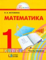 Истомина. Математика 1 класс. (1-4). В 2-х ч. Часть 1. (ФГОС).