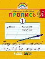 Бетенькова, Кузьменко. Прописи к букварю. Рабочая тетрадь в 4 ч-х. Ч.1. (ФГОС).