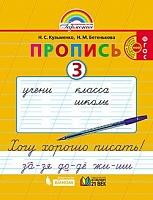 Бетенькова, Кузьменко. Прописи к букварю. Рабочая тетрадь в 4 ч-х. Ч.3. (ФГОС).