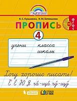 Бетенькова, Кузьменко. Прописи к букварю. Рабочая тетрадь в 4 ч-х. Ч.4. (ФГОС).