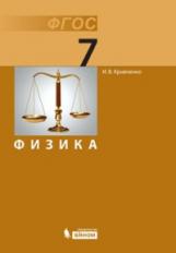 Кривченко. Физика. 7 класс. (ФГОС),