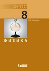 Кривченко. Физика. 8 класс. (ФГОС).