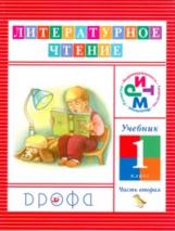 Джежелей. Литературное чтение. 1 класс. Учебник в 2ч. Ч.2. РИТМ. (ФГОС)