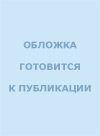 Климанова. Литературное чтение. 1 класс. Учебник. В 2-х ч. Ч.1 (III вид) (ФГОС) /исполн. шрифтом Брайля/Школа России